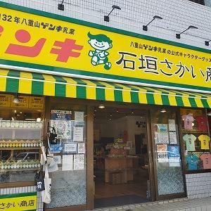 石垣島で愛される老舗 ゲンキ乳業「石垣さかい商店」