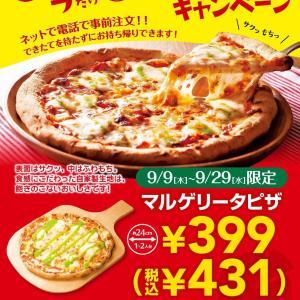 ガストのピザを416円引きの231円にする。
