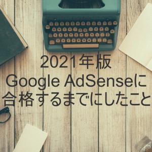 2021年版Google AdSenseに合格するまでにしたこと