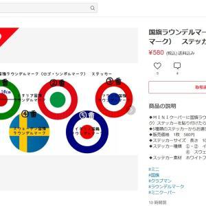 国旗ラウンデルマークステッカー 初めてSOLD(売り切れ)