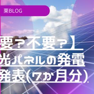【必要?不要?】太陽光パネルの発電結果発表(7か月分)