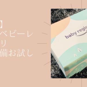 【紹介】Amazonベビーレジストリ 出産準備お試しBOX