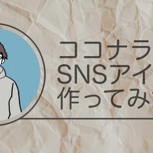 【体験談】ココナラでSNSアイコンを依頼!失敗しない依頼方法を徹底解説