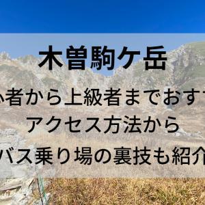 木曽駒ケ岳は初心者から上級者までおすすめ!アクセス方法やバス乗り場の裏技までご紹介!