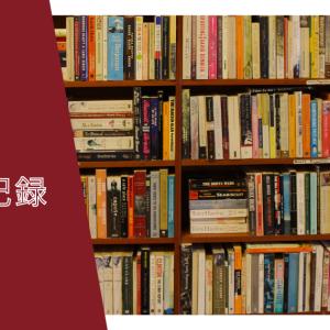 【3歳までに一万冊】図書館絵本記録