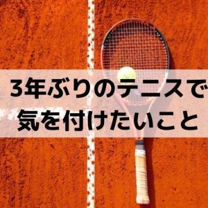 3年ぶりのテニスで気を付けたいこと3つのこと