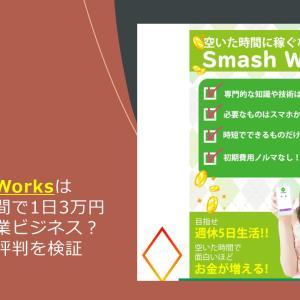 Smash Worksは空いた時間で1日3万円稼げる副業ビジネス?口コミ・評判を検証