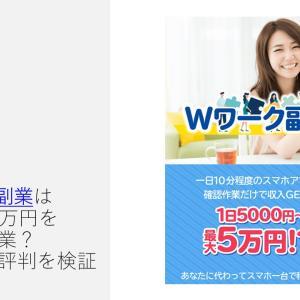 Wワーク副業は1日最大5万円を稼げる副業?口コミ・評判を検証