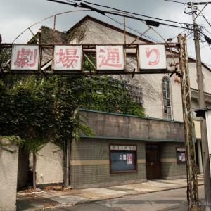 まだそこに残る昭和の劇場通り