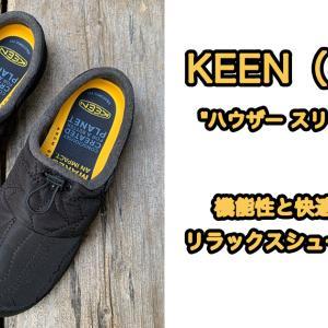 """【レビュー】KEEN(キーン)""""ハウザー スリー スライド"""" 機能性と快適性を備えたリラックスシューズの進化形!!【PR】"""