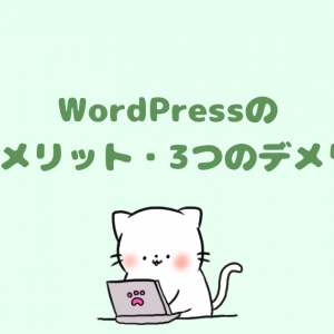 WordPressの5つのメリット・3つのデメリット