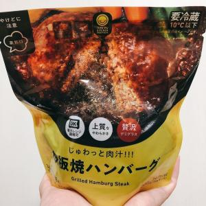 ファミリーマート じゅわっと肉汁!!!鉄板焼ハンバーグ レビュー