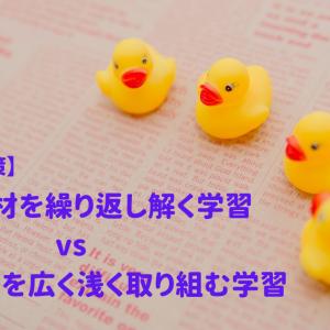 【TOEIC対策】1冊の教材を繰り返し解く学習 vs 複数の教材を広く浅く取り組む学習