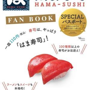 1年間ずっと10%OFFの衝撃!『はま寿司FAN BOOK  -SPECIALパスポート付き-』