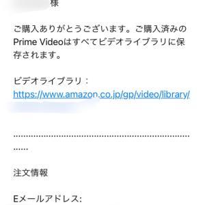 諦めないで!Amazon のプライムビデオで間違って購入した時の対処法(キャンセルのやり方、キャンセルできない時)