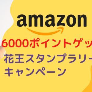 【最大6000ポイントゲット!】Amazon花王のスタンプラリーキャンペーン