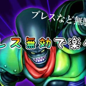 【ドラクエ10】短剣魔法使いで楽々ジェルザーク1サポ討伐編成!やることはほぼベホマラーだけ!