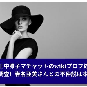 正中雅子マチャットのwikiプロフ経歴を調査!春名亜美さんとの不仲説は本当?