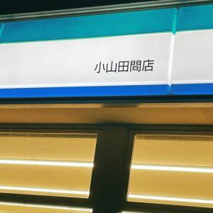 車中泊~茨城編~本編