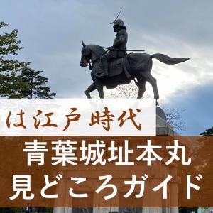 気分は江戸時代!「青葉城址本丸」見どころガイド