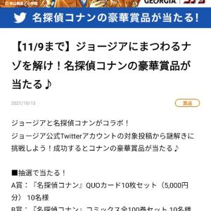 ◆懸賞◆名探偵コナン全100巻が当たる!