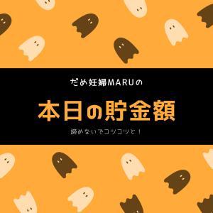【21日】本日の貯金額