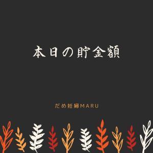 【25日】本日の貯金額