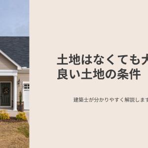 家を建てたい!土地はなくても大丈夫【建築士が良い土地の条件まで詳しく解説します】