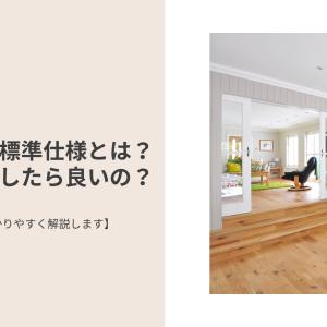注文住宅の標準仕様とは?どこに注目したら良いの?【建築士が分かりやすく解説します】