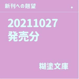 20211027発売分 #新刊への翹望