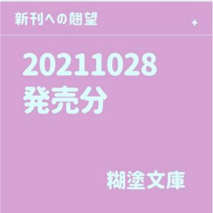 20211028発売分 #新刊への翹望