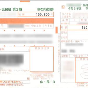 市民税と県民税の【第3期分150,800円】の納税