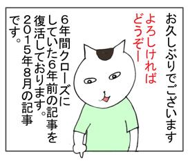 復活記事お知らせ