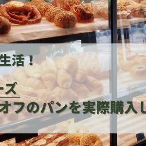 糖質オフ生活!「楽園フーズ」 80 %糖質オフのパンを実際購入してみた!