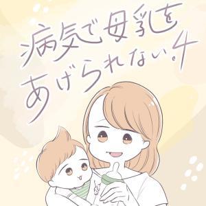 病気で母乳をあげられない4