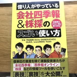 【読書録】プロに学ぶ四季報と株探(かぶたん)の活用法