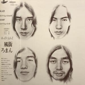 「はっぴいえんど - かぜを集めて(1971年)」邦楽フォークロック!