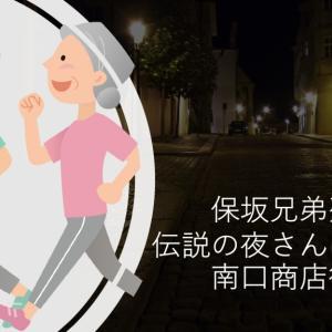 保坂兄弟がいく「下北沢続編南口商店街へGO」お散歩シリーズ