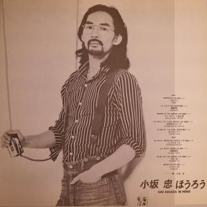 邦楽を語るに外せない「小坂 忠」の名曲「ほうろう」をご紹介!