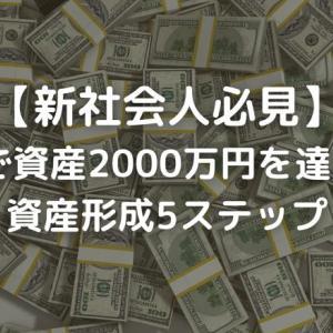 【新社会人必見】20代で資産2000万円を達成した資産形成5ステップ