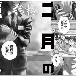 【中学受験】二月の勝者「父親の経済力と母親の狂気」