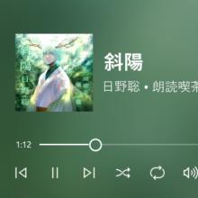 朗読喫茶 斜陽/日野 聡