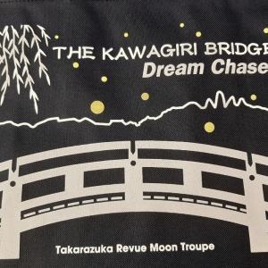 「川霧の橋」橋がめぐり合わせる