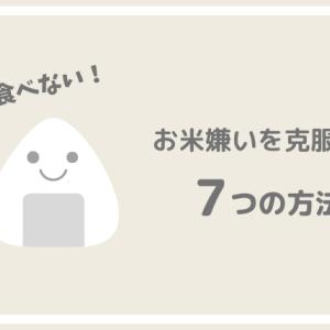 【離乳食】お米を食べない!お米嫌い克服した7つの方法