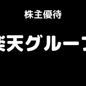 楽天グループの株主優待
