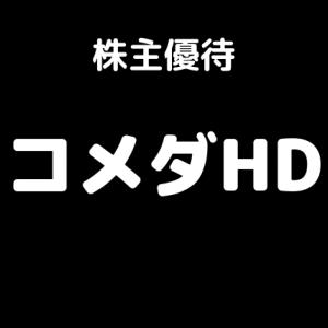 コメダHDの株主優待