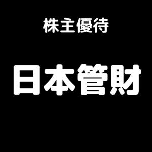 日本管財の株主優待