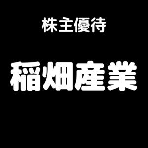 稲畑産業の株主優待