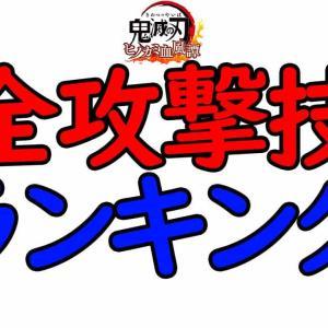 【鬼滅の刃ヒノカミ血風譚】全攻撃技 ダメージ ランキング