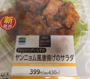 ファミリーマート『ヤンニョム風唐揚げサラダ』サラダなのにドレッシングいらず!
